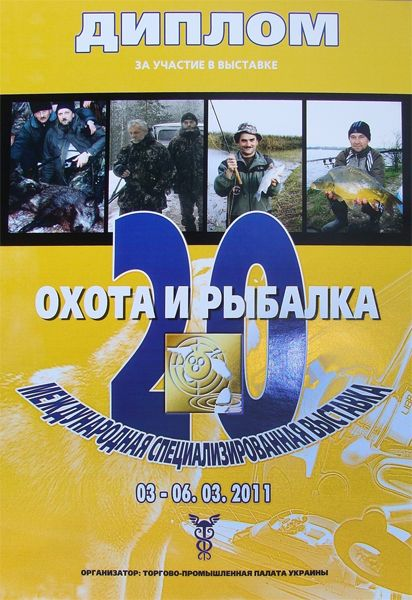 диплом охота и рыбалка